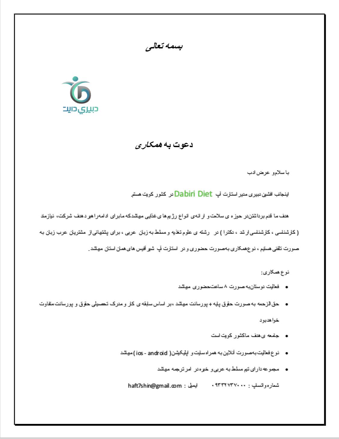 دعوت به همکاری کارشناس – کارشناس ارشد – دکترای تغذیه عرب زبان