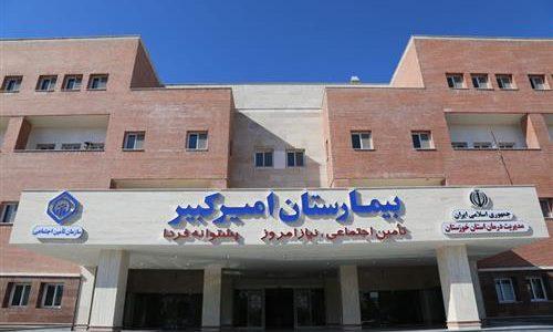 آگهی استخدام شرکتی موسسه خدمات بهداشتی درمانی میلاد اهواز (بیمارستان تخصصی امیرکبیر اهواز)
