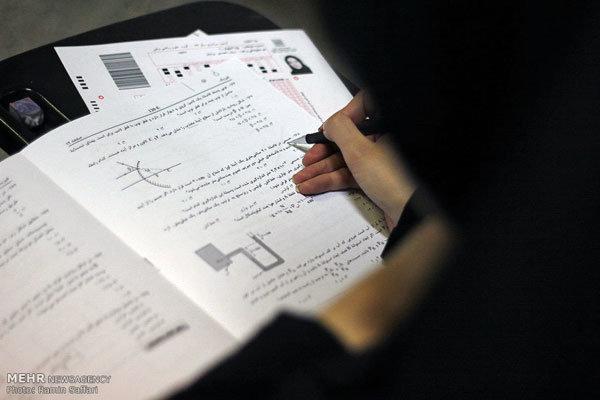 آغاز فرصت مجدد ثبت نام در کنکور کارشناسی ارشد ۹۷ از دوشنبه