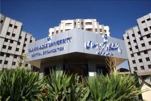 اعلام آخرین رتبهبندی واحدهای دانشگاه آزاد اسلامی