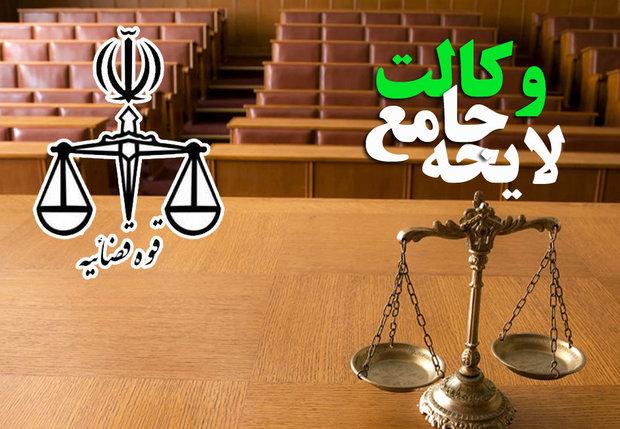 اعلام نتیجه اولیه شکایت فارغ التحصیلان حقوق در شورای رقابت