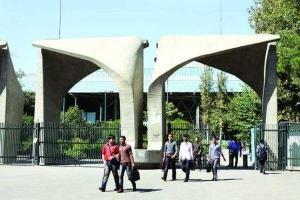 ۹ دانشگاه ایرانی در میان برترین های پژوهشی، فناوری و نوآوری دنیا