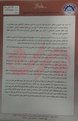 نامه تشکل کارگری به وزارت کار/طرح کارورزی مغایر قانون اساسی است