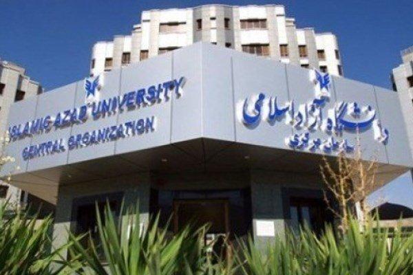 فهرست ۶۱ رشته حذف شده واحد علوم تحقیقات دانشگاه آزاد