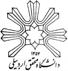 پذیرش دانشجوی دکتری بدون کنکور سال ۱۳۹۶ دانشگاه محقق اردبیلی
