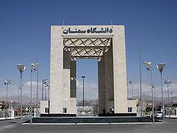 اطلاعیه پذیرش استعداد درخشان دکتری ۹۶ دانشگاه سمنان