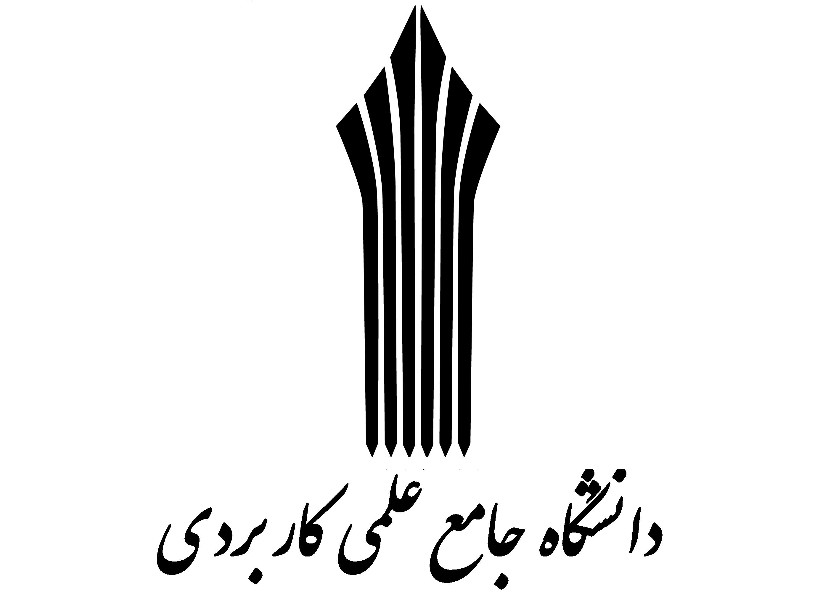 استخدام دانشگاه علمی کاربردی خوزستان سال ۹۵