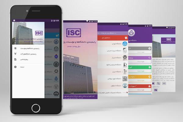 اپلیکیشن موبایل رتبهبندی دانشگاههای کشور ساخته شد