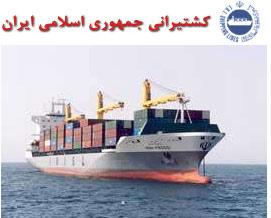 استخدام کشتیرانی جمهوری اسلامی ایران (پذیرش دانشجو)