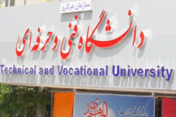 اعلام مهلت ارائه مدارک فراخوان جذب بهمن ۹۷ دانشگاه فنی و حرفه ای
