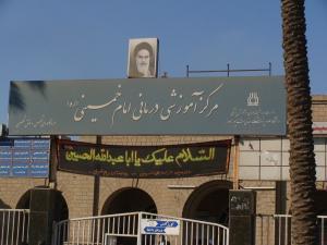 برنامه درمانگاه های بیمارستان امام اهواز در عیدنوروز