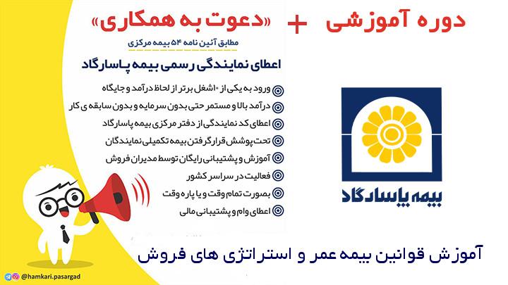 اعطای نمایندگی رسمی شرکت بیمه پاسارگاد خوزستان طبق آئین نامه 96 بیمه مرکزی