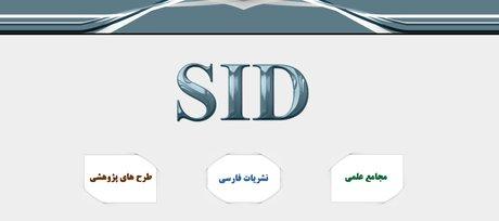 سرویس آنلاین ترجمه مقالات علمی انگلیسی در SID راهاندازی میشود