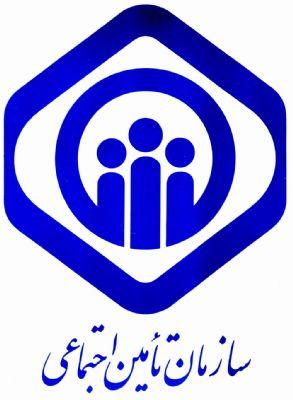 استخدام سازمان تامین اجتماعی در سال ۹۶