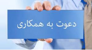 استخدام بیمارستان روانپزشکی بوستان اهواز