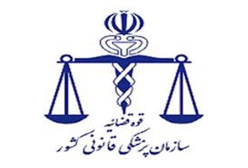 شرایط پذیرش 120 پزشک عمومی و متخصص در سازمان پزشکی قانونی فراهم شد