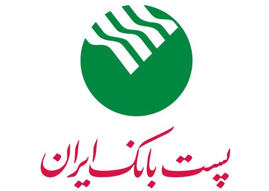پست بانک ایران زمینهساز فرصت های شغلی در مناطق کم برخوردار است