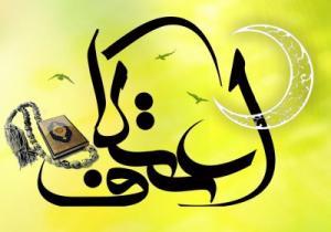 اعتکاف در خوزستان به کجا برویم + نام و نشانی مساجد