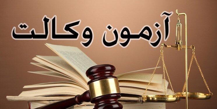 آگهی آزمون وکالت مرکز وکلای قوه قضائیه