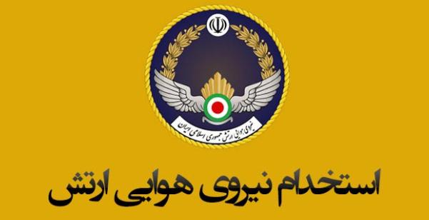 استخدام كادر افسري و كارمند در نيروي هوايي ارتش جمهوري اسلامي ايران