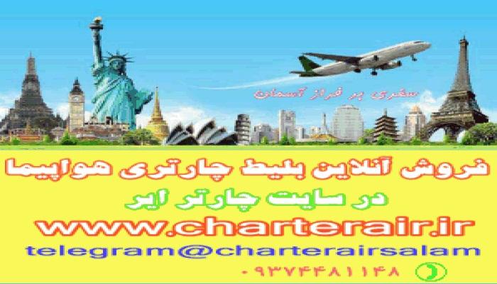 فروش آنلاین ارزانترین بلیطهای چارتری هواپیما