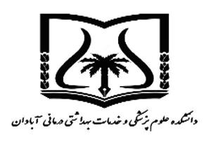 استخدام دانشگاه علوم پزشکی آبادان(اعلام نتایج)