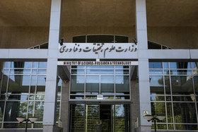 پاسخ وزارت علوم به شائبه کم شدن ظرفیت پذیرش دانشجو در دانشگاه آزاد