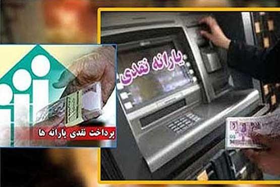 یارانه خرداد یک روز زودتر واریز میشود