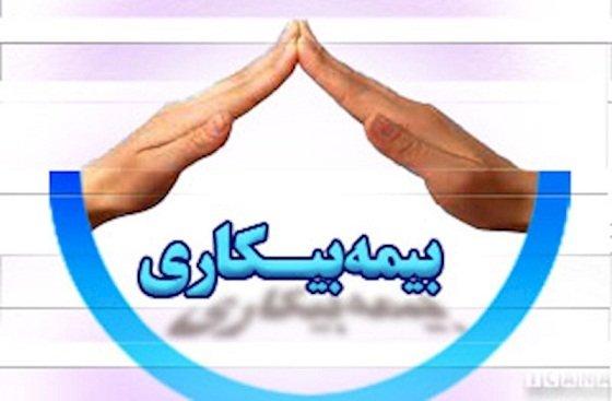 پرداخت مقرری بیکاری به ۲۲۰ هزار نفر در ایران