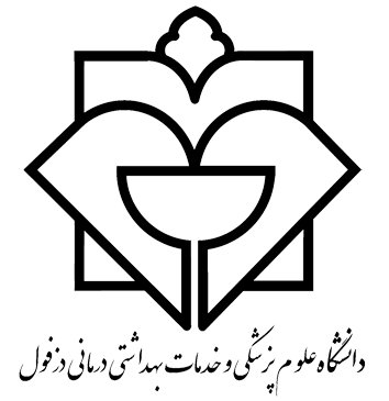 استخدام دانشگاه علوم پزشکی دزفول (اعلام نتایج نهایی)