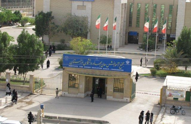 جزئیات پذیرش دانشجو در مقطع ارشد موسسه آموزش عالی جهاددانشگاهی خوزستان