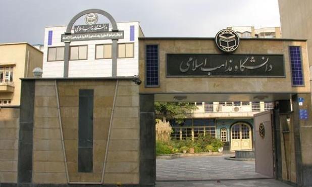 پذیرش دانشجو در دانشگاه مذاهب اسلامی برای سال تحصیلی جاری