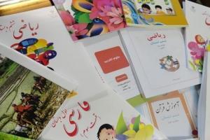 15 خرداد آخرین مهلت ثبت سفارش اینترنتی کتاب های درسی