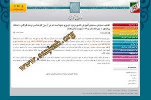 ۲۵ خرداد، آخرین مهلت انتخاب کد رشته محل برای پذیرفته شدگان ارشد