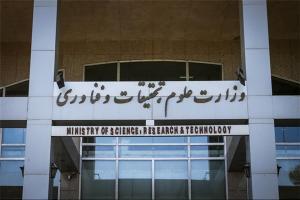 زمان آزمون استخدامی وزارت علوم اعلام شد