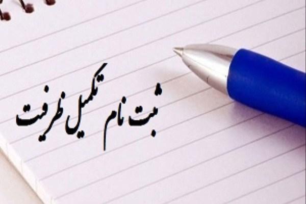 امروز؛ آخرین مهلت انتخاب رشته تکمیل ظرفیت ارشد بهمن ۹۶