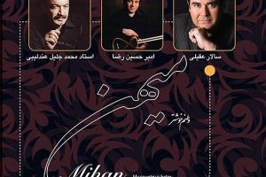 آلبوم سالار عقیلی به محمدرضا شجریان تقدیم شد