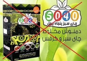 """""""چای سبز ۵۰۴۰"""" مجوز ندارد"""
