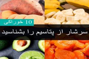 10 خوراکی غنی از پتاسیم را بشناسید