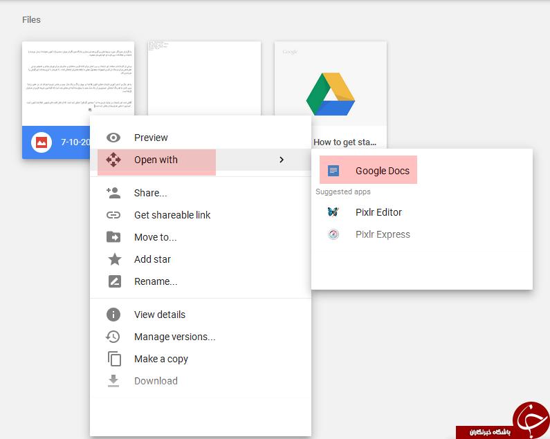 چگونه فایل PDF و عکس را به Word تبدیل کنیم؟