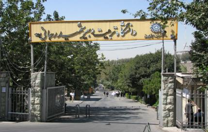 ورود ۲۰۰۰ نیرو به آموزش و پرورش از طریق دانشگاه شهید رجایی