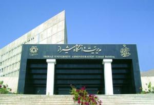 اطلاعیه پذیرش کارشناسی ارشد بدون آزمون دانشگاه شیراز در سال ۹۶