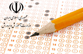 ۲۳ بهمن؛ آغاز دورههای مهارت آموزی پذیرفته شدگان آزمون استخدامی آموزش و پرورش