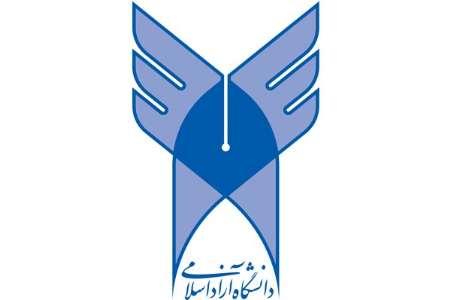 مهلت ثبت درخواست انتقال هیات علمی دانشگاه آزاد تمدید شد
