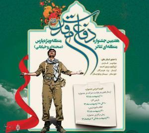 انتشار فراخوان هفتمین جشنواره منطقهای تئاتر دفاع مقدس