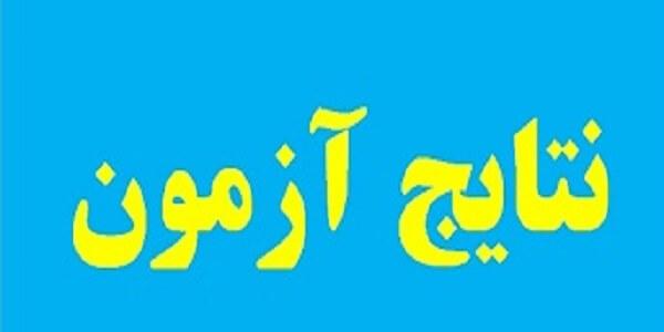 اعلام نتایج نهایی آزمون دعوت به همکاری بیمارستان حضرت زینب (س) اروندکنار