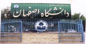 اطلاعیه پذیرش بدون آزمون دکتری ۹۶ دانشگاه اصفهان