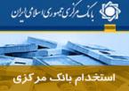 استخدام بانک مرکزی جمهوری اسلامی ایران