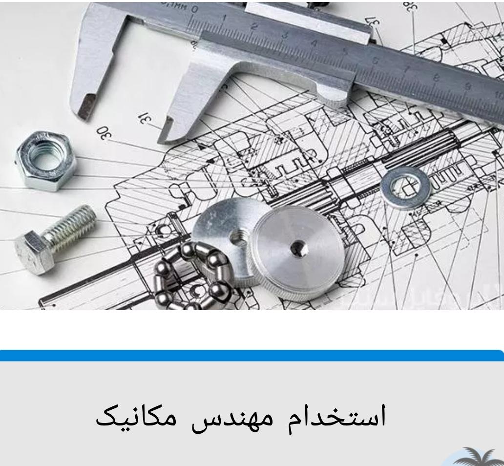 استخدام مهندس مکانیک
