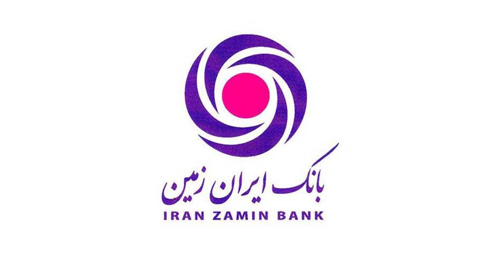 آگهی استخدام بانک ایران زمین سال 99